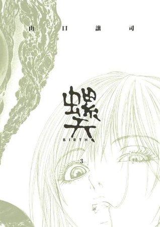 螺天_BIRTH_ (3) (バーズコミックス) (Japanese Edition) 山口譲司