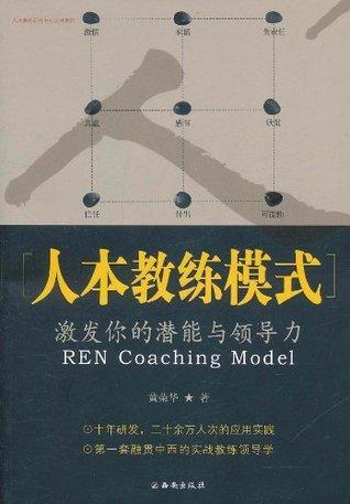 人本教练模式:激发你的潜能与领导力 (人本教练研究中心丛书系列) 黄荣华