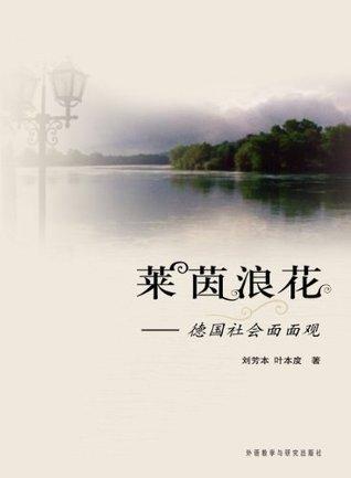 莱茵浪花--德国社会面面观(图文版) 刘芳本