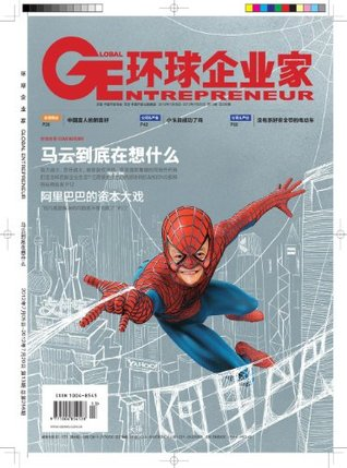 环球企业家 半月刊 2012年13期  by  环球企业家