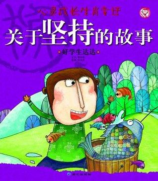 心灵成长生肖童话•关于坚持的故事:好学生达达(注音版) 曹冰彬