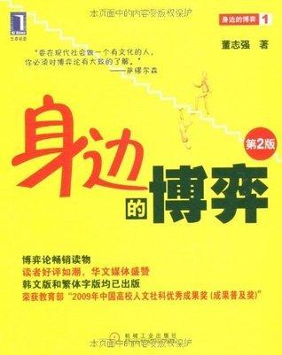 身边的博弈(第2版)(完整图文版) (Chinese Edition) 董志强