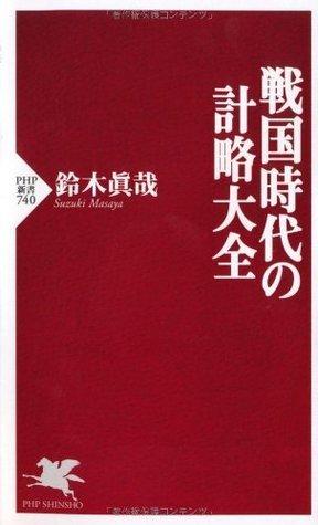 戦国時代の計略大全 (PHP新書)  by  鈴木眞哉