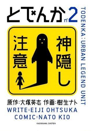 とでんか(2): 1 (カドカワデジタルコミックス) (Japanese Edition) 大塚 英志