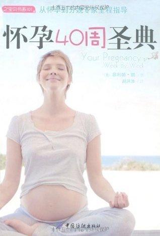 怀孕40周圣典 (宝贝书系101) (Chinese Edition) 菲利帕·凯