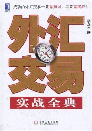 外汇交易实战全典(完整图文版)  by  李汉军