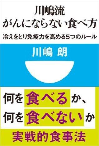 川嶋流 がんにならない食べ方 冷えをとり免疫力を高める5つのルール(小学館101新書) (Japanese Edition) 川嶋朗