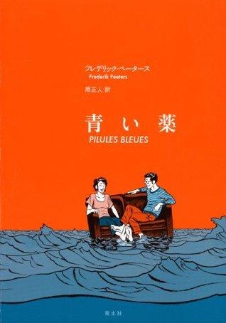 青い薬  by  フレデリック・ペータース