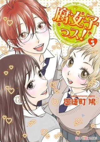 腐女子っス!(5) (シルフコミックス) (Japanese Edition) 御徒町 鳩