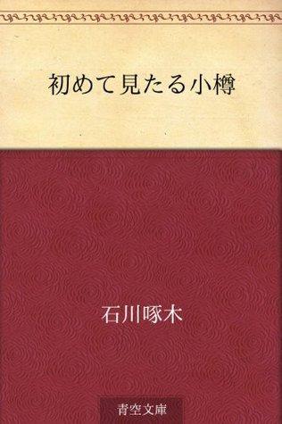 Hajimete mitaru otaru Takuboku Ishikawa