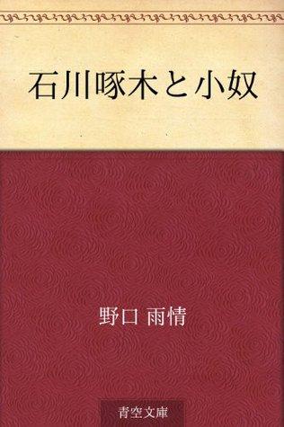 Ishikawa Takuboku to koyakko  by  Ujo Noguchi