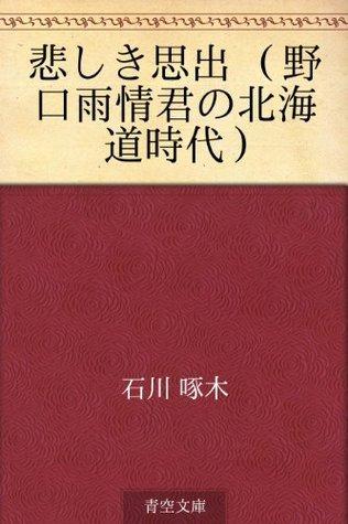 Kanashiki omoide (Noguchi Ujo kun no hokkaido jidai) (Japanese Edition)  by  Takuboku Ishikawa