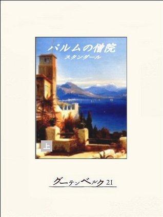 パルムの僧院(上)  by  スタンダール