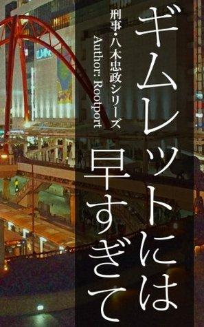 Gimlet ni wa Hayasugite keiji Yagi Tadamasa series Rootport