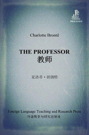 教师 [英] 夏洛蒂·勃朗特(Charlotte Brontë)
