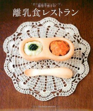 越智千恵子の離乳食レストラン  by  越智 千恵子
