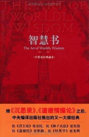 智慧书:中英双语典藏本  by  葛拉西安