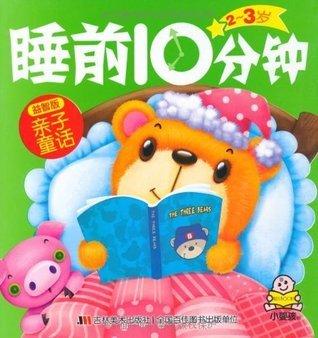 小婴孩•睡前10分钟•亲子童话(益智版)(2-3岁) (Chinese Edition) Bing Bo