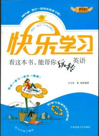 看这本书能帮你玩转英语 (青少年快乐学习总动员书系) 才永发