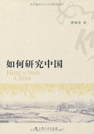 如何研究中国 曹锦清
