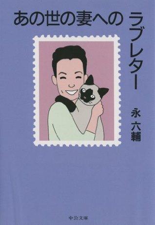 あの世の妻へのラブレター (中公文庫)  by  永六輔