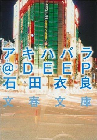 アキハバラ@DEEP (文春文庫)  by  Ira Ishida