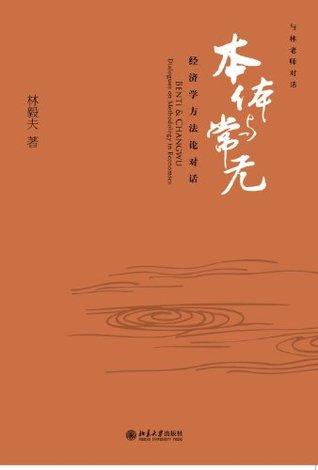 本体与常无:经济学方法论对话 (与林老师对话)  by  林毅夫