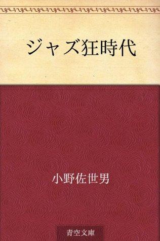 Jazukyo jidai Saseo Ono