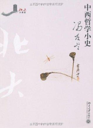 中西哲学小史 (北大大课堂)  by  冯友兰