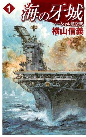 海の牙城1 マーシャル航空戦 (C★NOVELS) (Japanese Edition)  by  横山信義