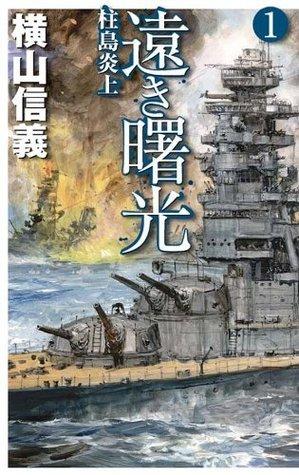 遠き曙光1 柱島炎上 (C★NOVELS) (Japanese Edition)  by  横山信義