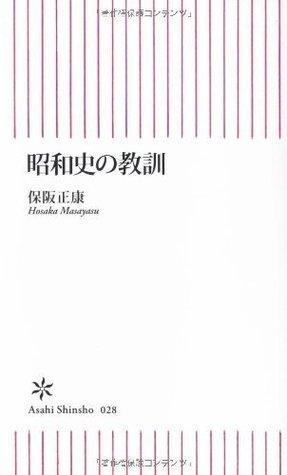 昭和史の教訓 (朝日新書) 保阪 正康