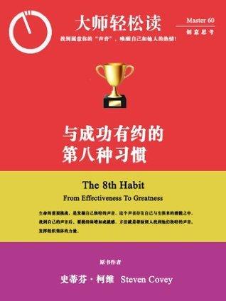 大师轻松读127:与成功有约的第八种习惯 大师轻松读