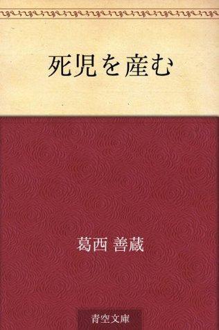 Shiji o umu Zenzo Kasai