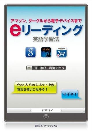eリーディング英語学習法 アマゾン、グーグルから電子デバイスまで (講談社パワー・イングリッシュ) 遠田和子
