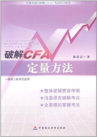 破解CFA定量方法(1级和2级考试适用) (注册金融分析师(CFA)考试辅导书之一) (Chinese Edition) 林晨雷