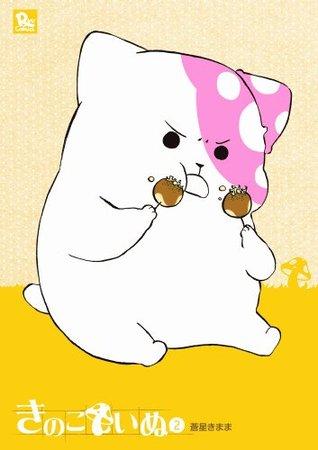 きのこいぬ(2) (RYU COMICS) 蒼星きまま
