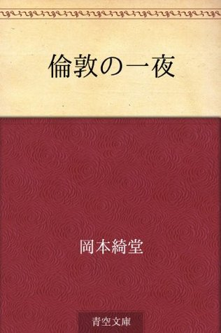 Rondon no ichiya  by  Kidō Okamoto