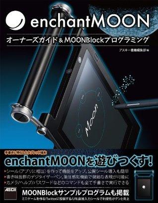 enchantMOON オーナーズガイド&MOONBlockプログラミング (アスキー書籍)  by  アスキー書籍編集部