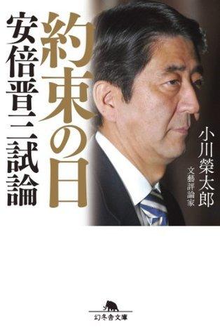 約束の日 安倍晋三試論  by  小川榮太郎