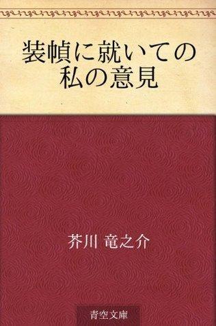 Sotei ni tsuite no watashi no iken Ryūnosuke Akutagawa