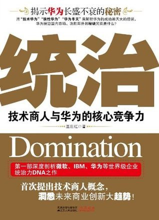 统治:技术商人与华为的核心竞争力  by  豆世红
