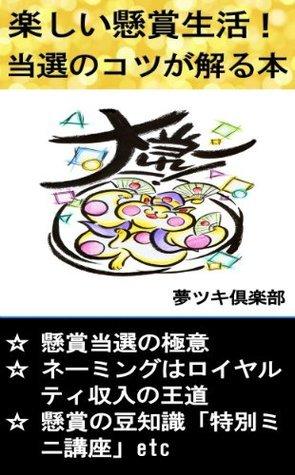 tanoshiikennshouseikatsutousennnokotsugawakaruhonn  by  yumetsukikurabu