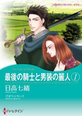 最後の騎士と男装の麗人 (ハーレクインコミックス)  by  日高 七緒;デボラ・シモンズ