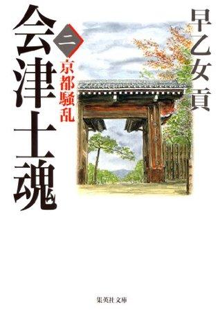会津士魂 二 京都騒乱 (集英社文庫)  by  早乙女貢