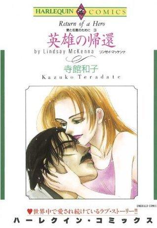 英雄の帰還_愛と名誉のために Ⅲ (ハーレクインコミックス)  by  寺館 和子