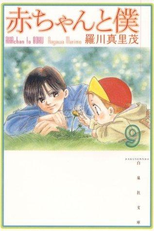 赤ちゃんと僕 9 (白泉社文庫)  by  Marimo Ragawa