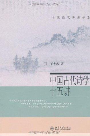 中国古代诗学十五讲 (名家通识讲座书系)  by  王先霈