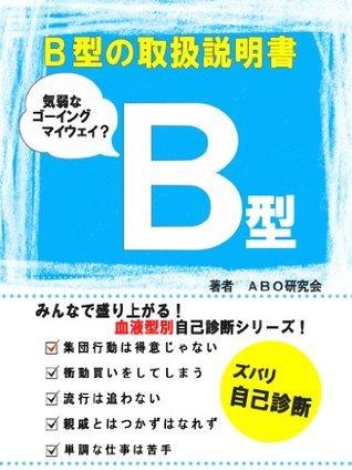 B型の取扱説明書  by  ABO研究会
