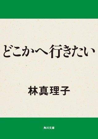 どこかへ行きたい  by  Mariko Hayashi